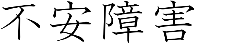 Japanese Symbol For Anxiety Disorder All Calligraphy