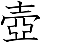 Japanese symbol for depression / All calligraphy