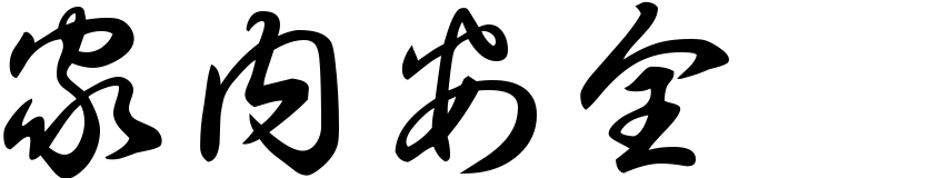 Japanese Symbol For Peace And Prosperity In The Household All