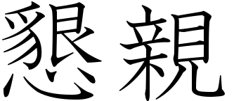 Japanese word for friendship