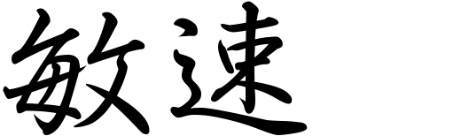 Japanese symbol for agility / All calligraphy