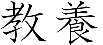 Japanese word for culture