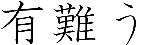 Japanese word for thank you