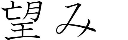 Japanese symbol for hope