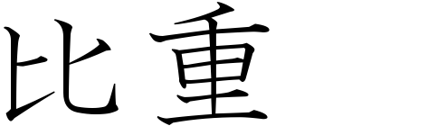 Japanese symbol for specific gravity / All calligraphy