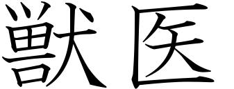Japanese word for veterinarian