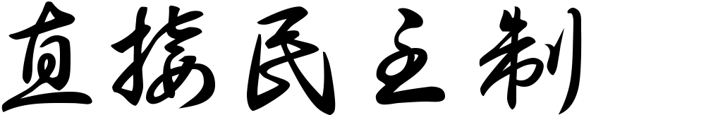 Japanese Symbol For Direct Democracy All Calligraphy