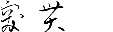 Japanese symbol for lightning attack / All calligraphy