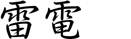 Japanese Symbol For Thunder And Lightning All Calligraphy
