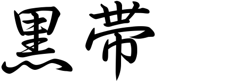 Japanese symbol for Black Belt / All calligraphy
