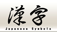 Japanese symbol for crossing / All calligraphy